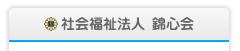 社会福祉法人 錦心会